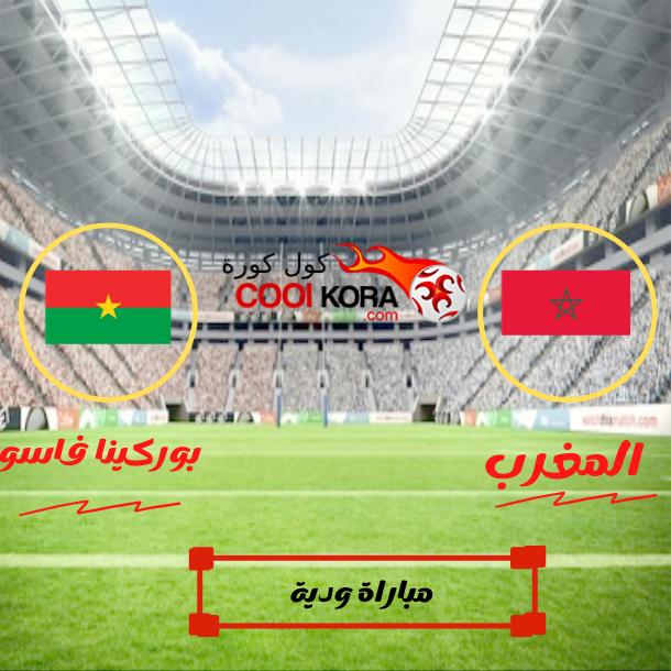 تقرير مباراة بوركينا فاسو والمغرب مباراة ودية