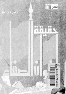 حمل كتاب حقيقة إخوان الصفاء - عادل العوا