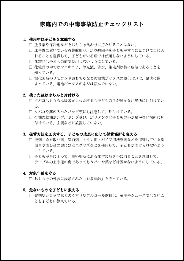 家庭内での中毒事故防止チェックリスト 002