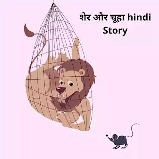 Hindi Kahani शेर और चूहा