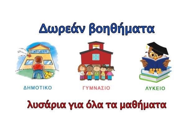 Δωρεάν βοηθήματα-Λυσάρια για το Δημοτικό, Γυμνάσιο και Λύκειο