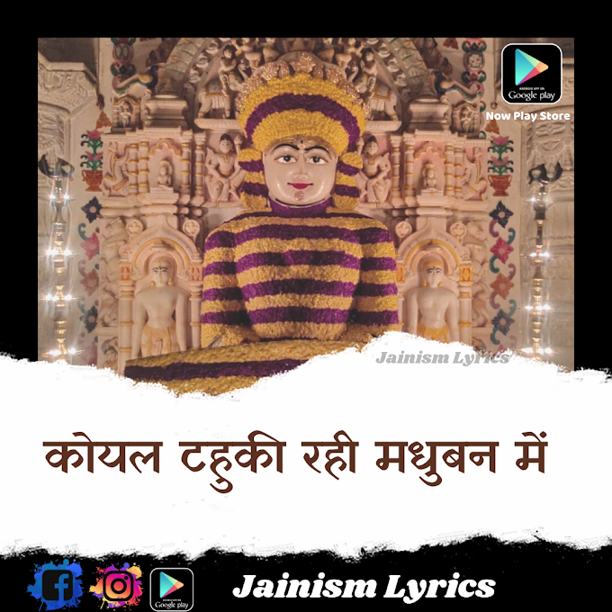 Koyal Tahuki Rahi Madhuban Me { Lyrics } Jain Stavan Lyrics Hindi & English