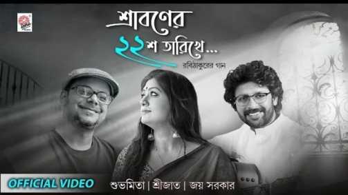 E Pothe Ami Je Lyrics - Sraboner Baish Tarikhe | Subhamita, Srijato & Joy Sarkar |