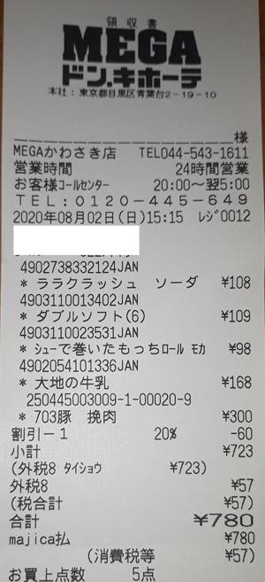 MEGAドン・キホーテ かわさき店 2020/8/2 のレシート