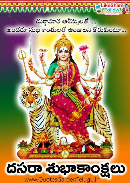 Dasara Greetings 2018 Wishes in Telugu