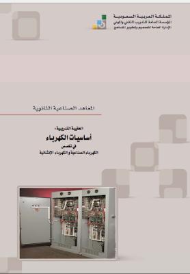 كتاب اساسيات الكهرباء للمهندسين  والصناعيين pdf