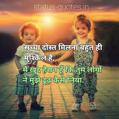 55+ Best Royal Dosti Status In Hindi 2021 | दबंग दोस्ती स्टेटस