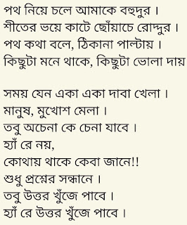 Shomoy Lyrics Shantilal O Projapoti Rohoshyo