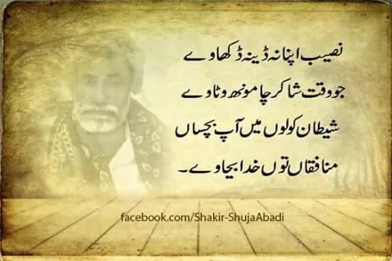 Saraiki poetry Shakir Shujjabadi