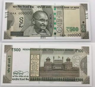 500 रुपये का नया भारतीय रुपया का नोट