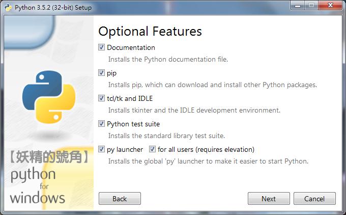 Image%2B004 - Python 入門第一課 - 在Windows系統下安裝Python 3.5.2 及 Sublime Text 3