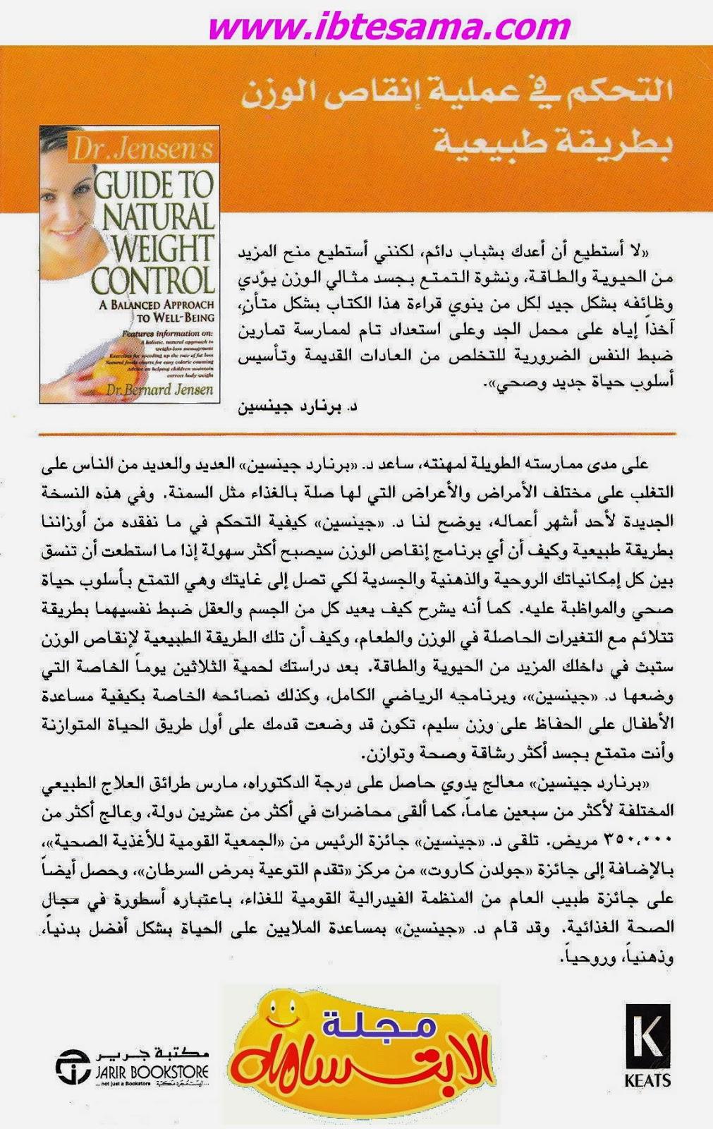 دليل دكتور جينسين للتحكم الطبيعي في الوزن - برنارد جينسين