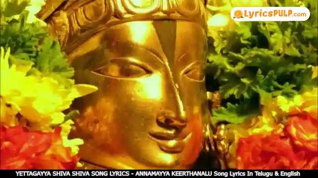 YETTAGAYYA SHIVA SHIVA SONG LYRICS - ANNAMAYYA KEERTHANALU Song Lyrics In Telugu & English - LyricsPULP.com