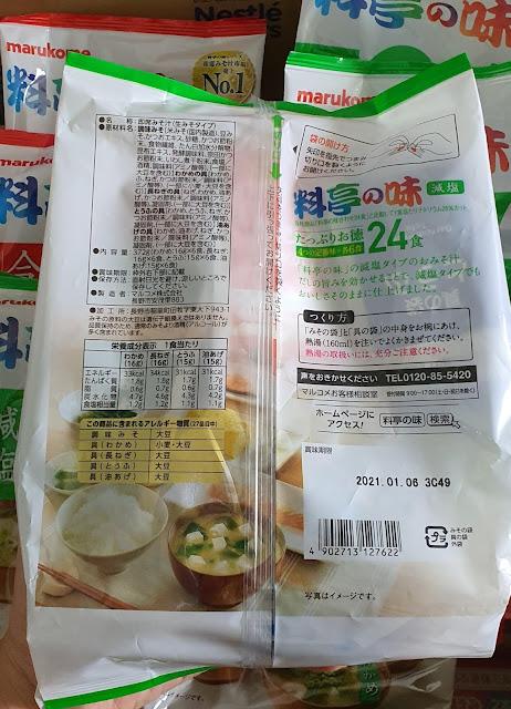 Soup Miso ăn liền, Marukome - Nội địa Nhật