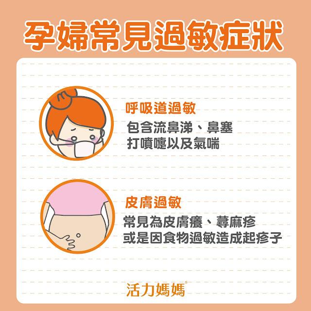 懷孕過敏怎麼辦?皮膚搔癢鼻塞解決方法益生菌