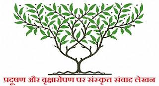 Samvad Lekhan in Sanskrit