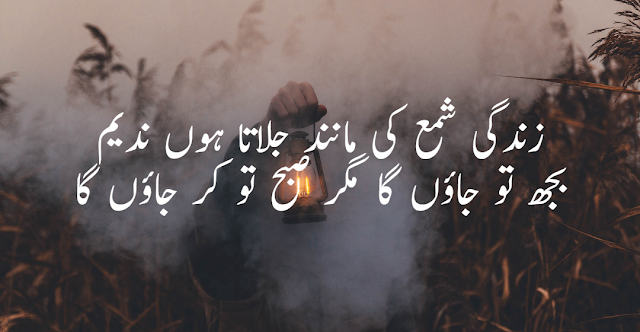 Zindgi Shamaa ki Manind jalata hon Nadeem by Ahmad Nadeem Qasmi - 2 line urdu poetry - urdu shayari  for motivation and umeed