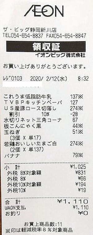 ザ・ビッグ 静岡新川店 2020/2/12 のレシート