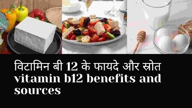 vitamin b12 benefits in hindi - विटामिन बी 12 के फायदे और स्रोत सेहत के लिए