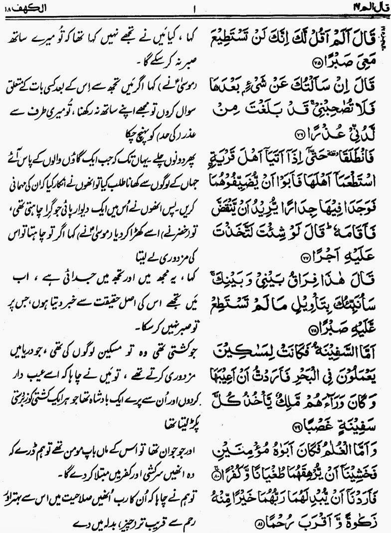 10 para of quran pak