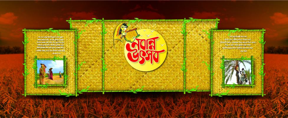 Nobanno Utsob Banner Design | harvest festival Banner Design | নবান্ন উৎসব ব্যানার ডিজাইন