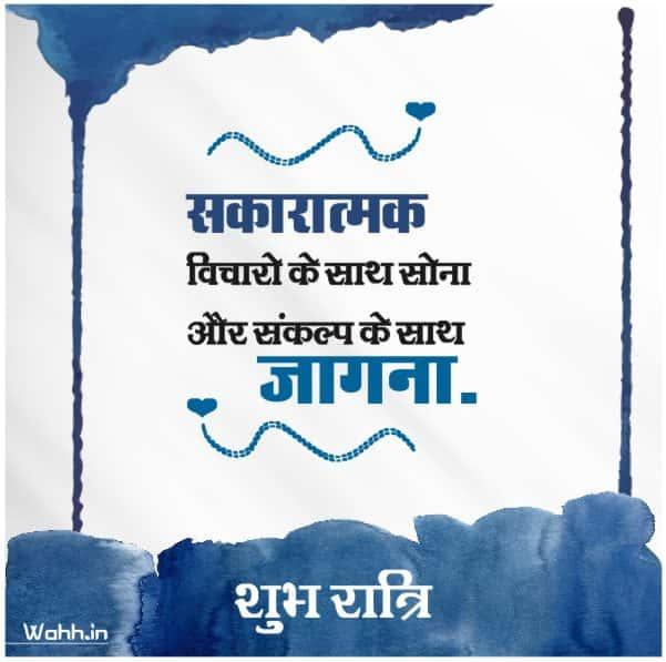 Best hindi Good Night  Message