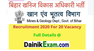 BPSC Mineral Development Officer Recruitment 2020 Apply Online 20 Post Bihar PSC MDO Vacancy 2020, Dainik Exam com