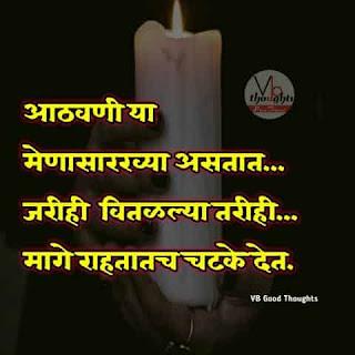 marathi-status-suvichar-sunder-vichar-छान-विचार-vb-good-thoughts