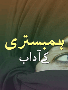Humbistari Kay Aadab Urdu Pdf Book Free Download