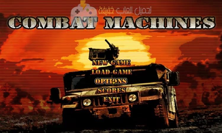 تحميل لعبة Combat Machines للكمبيوتر