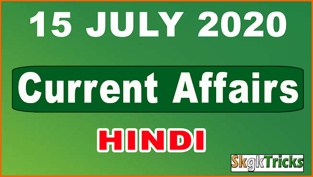 15 July 2020 Current Affairs in Hindi करंट अफेयर्स 15 जुलाई