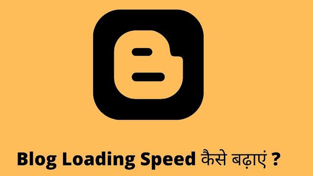 Blog Loading Speed कैसे बढ़ाएं ?