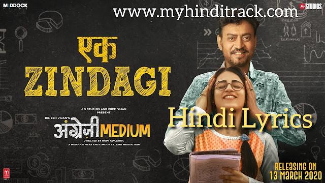 Ek Zindagi Full Lyrics in Hindi - angreji medium