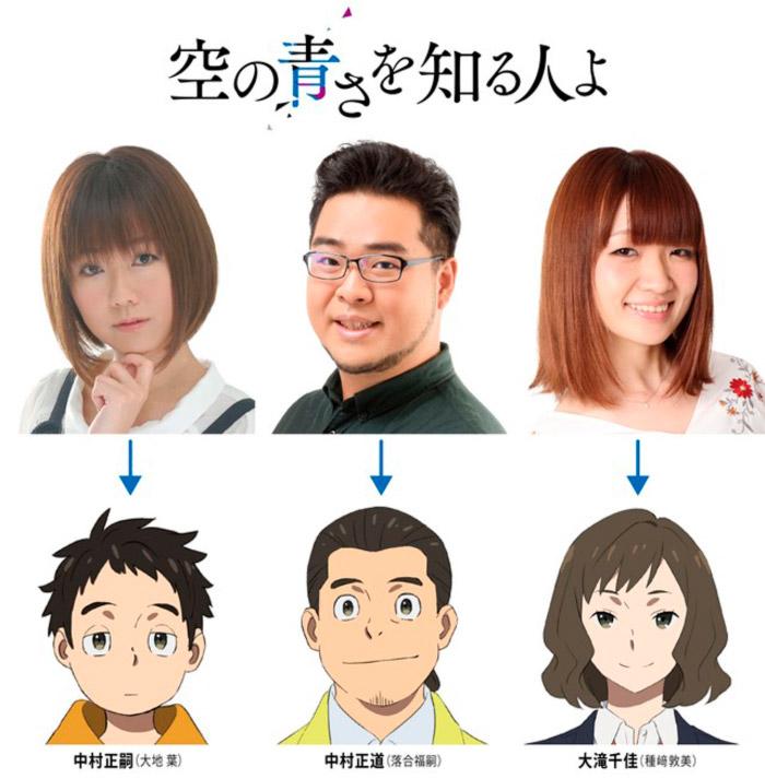 Sora no Aosa wo Shiro Hito Yo (Her Blue Sky) anime - reparto