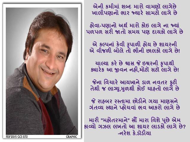 एनी कमीमां शब्द मारो वामणॉ लागेछे Gujarati Gazal By Naresh K.Dodia