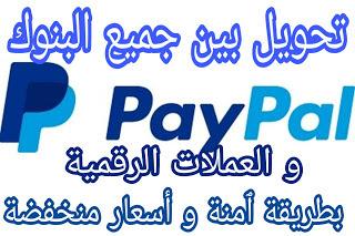 تحويل الأموال بين  paypal و جميع البنوك و  Bitcoin و العملات