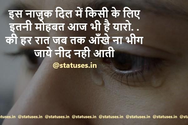 [80+] Best Love Status In Hindi