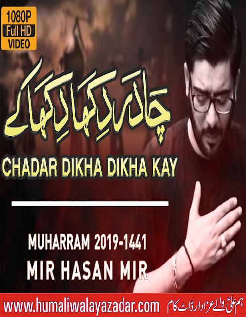 Chadar Dikha Dikha Kay Noha Lyrics Mir Hasan Mir 2020 ~ hum