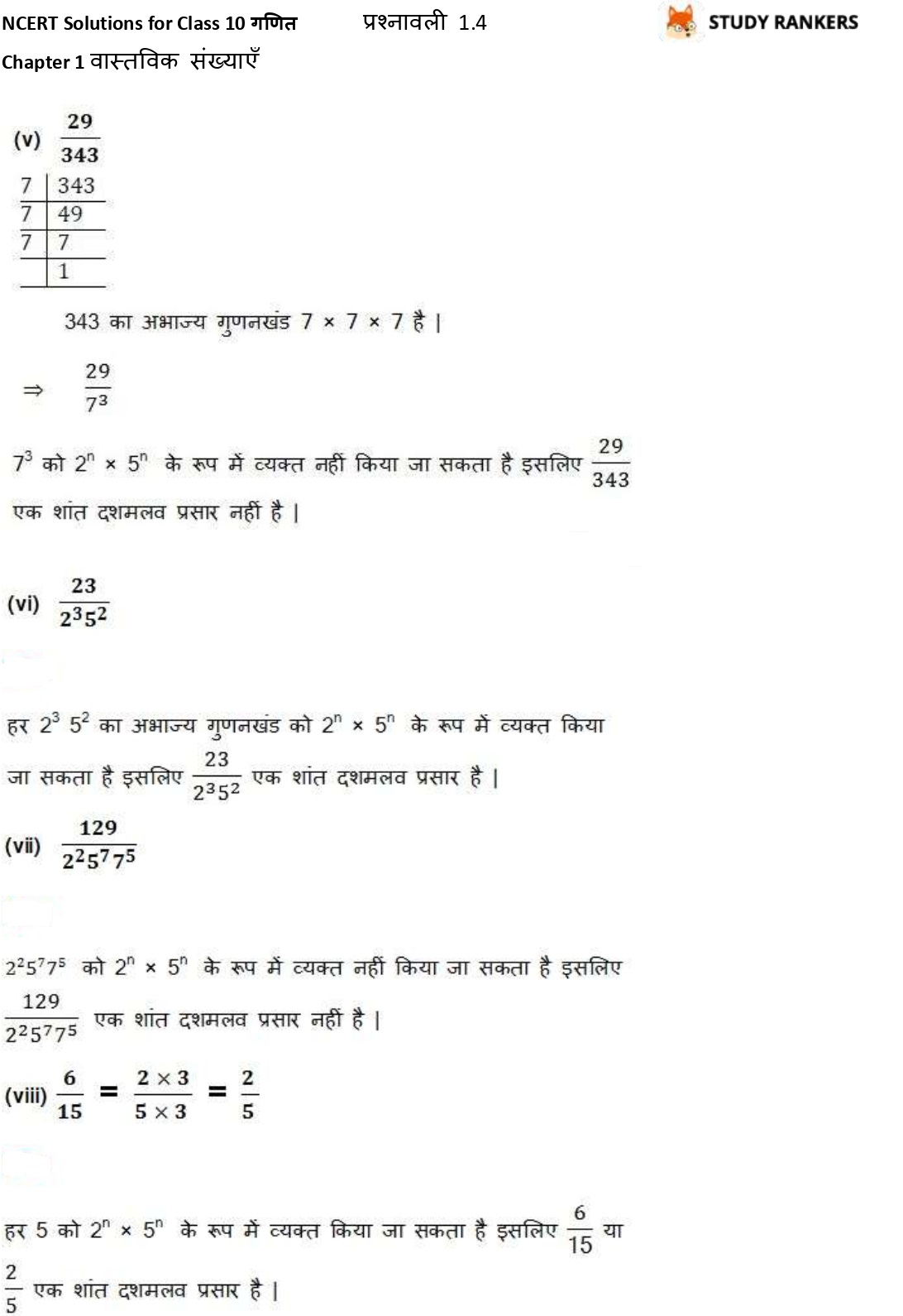 NCERT Solutions for Class 10 Maths Chapter 1 वास्तविक संख्याएँ प्रश्नावली 1.4 Part 2