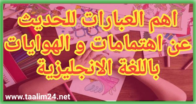 أهم العبارات للحديث عن الاهتمامات و الهوايات باللغة الانجليزية مع الترجمة للغة العربية