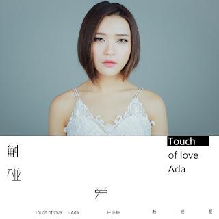 [Album] Touch Of Love - 莊心妍 Ada