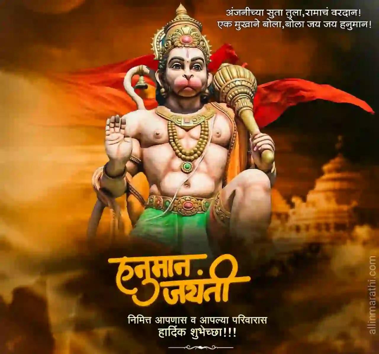 Hanuman-jayanti-wishes-marathi