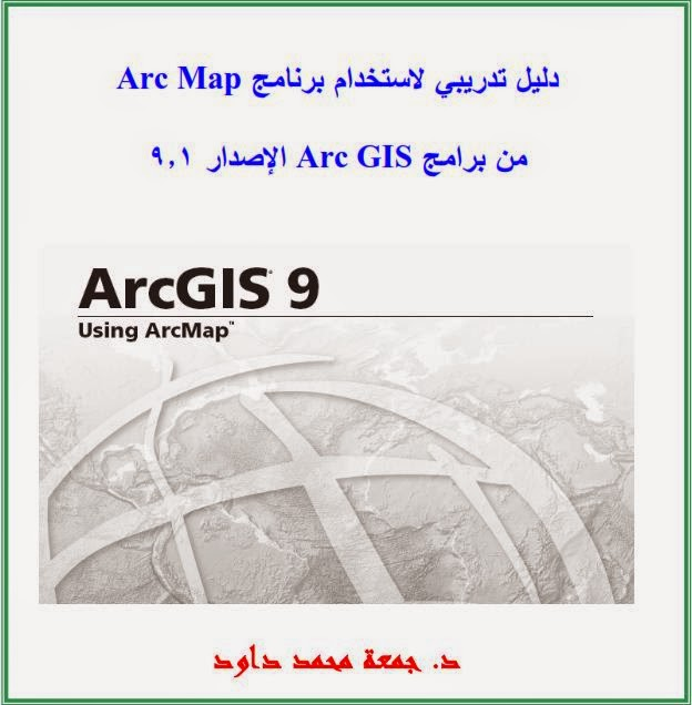 https://uqu.edu.sa/files2/tiny_mce/plugins/filemanager/files/4260086/Dawod%20ArcMap%20Tutorial%20Arabic.pdf