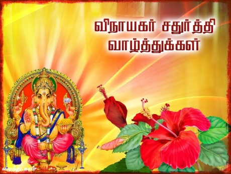 Vinayagar Chaturthi Wishes | விநாயகர் சதுர்த்தி வாழ்த்து