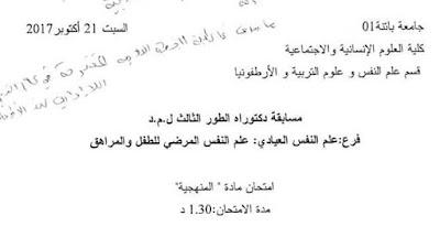 مسابقة الدكتوره ل م د  فرع علم النفس العيادي : علم النفس المرضي للطفل و المراهق