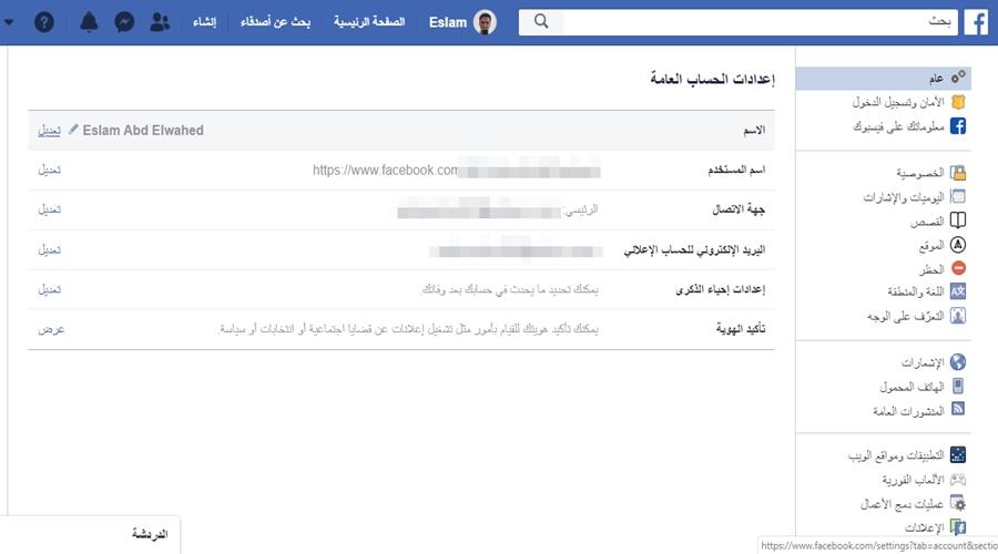 طريقة تغيير الاسم بالكامل على فيسبوك