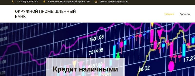 [Лохотрон] okrprom.usluga.me – Отзывы, мошенники! Банк Окружной Промышленный