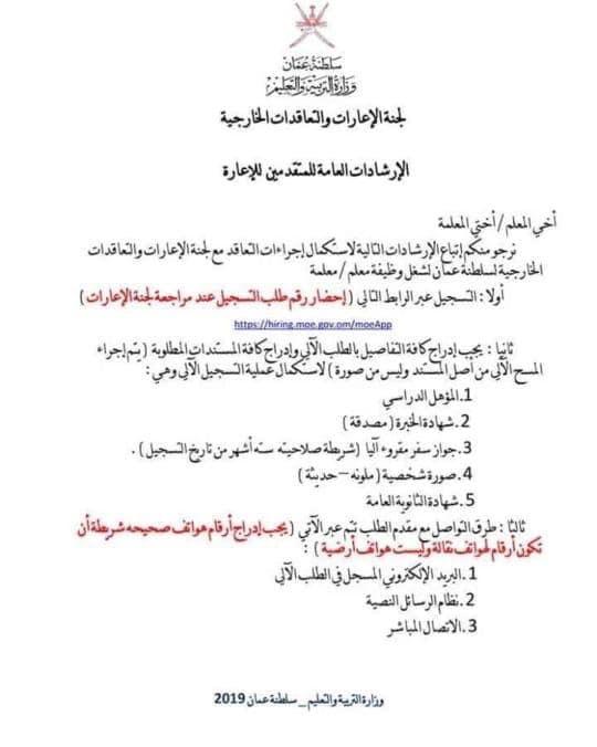 اسئلة المقابلات حصريا نماذج الاسئلة المتوقعة للمعلمين المصريين