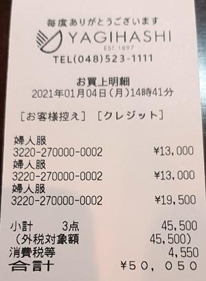 八木橋百貨店 2021/1/4 のレシート