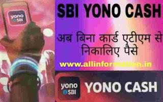 SBI yono cash app se debit card ke bina ATM se paise kaise nikale